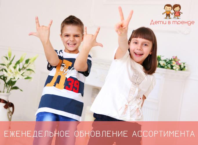 Детская одежда в самаре